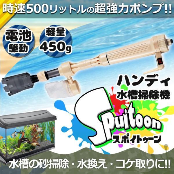 ハンディ水槽掃除機Spuitoonスポイトゥーン95cm電動ポンプ砂掃除水換えコケ取りろ過アクアリウム熱帯魚ET-AS-615A