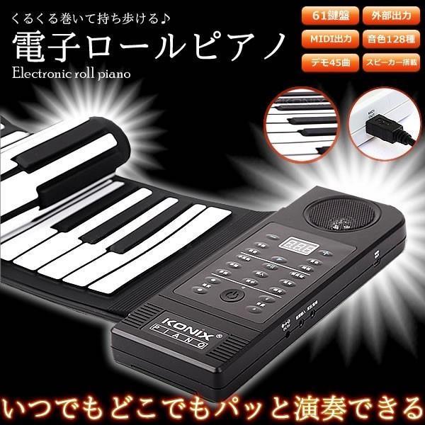 電子 ロールピアノ 61鍵盤 USB 電池 録音 再生 デモ曲 128種類 MIDI スピーカー内蔵 ET-PU61S|shopeast