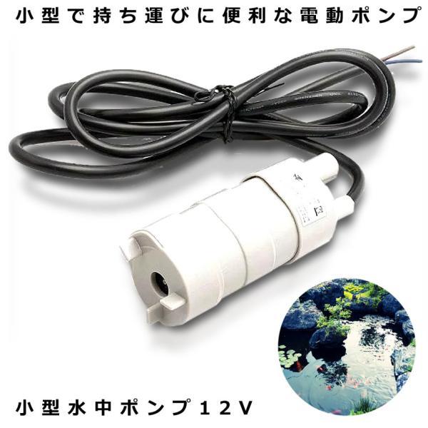 小型 水中ポンプ 12V 揚程5m 流量600L/H JT-500-12