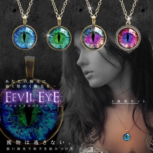 ネックレス イビルアイ 4種類 セット ウィメンズ チェーン ET-EVILE-4SET|shopeast