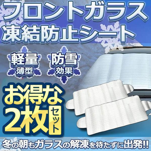 2枚セット 車用品 フロントガラス 凍結防止シート 厚手 除雪 冬 リバーシブル 断熱シート 夏 2-YUKI15070