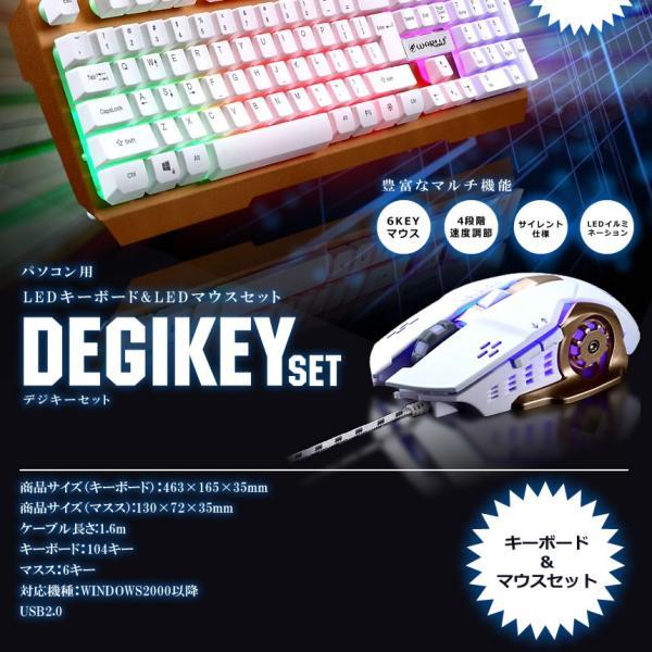デジキーセット LED キーボード マウス パソコン PC 周辺機器 6KEY 静音 マルチ 有線 未来 DEGIKEYS shopeast 06