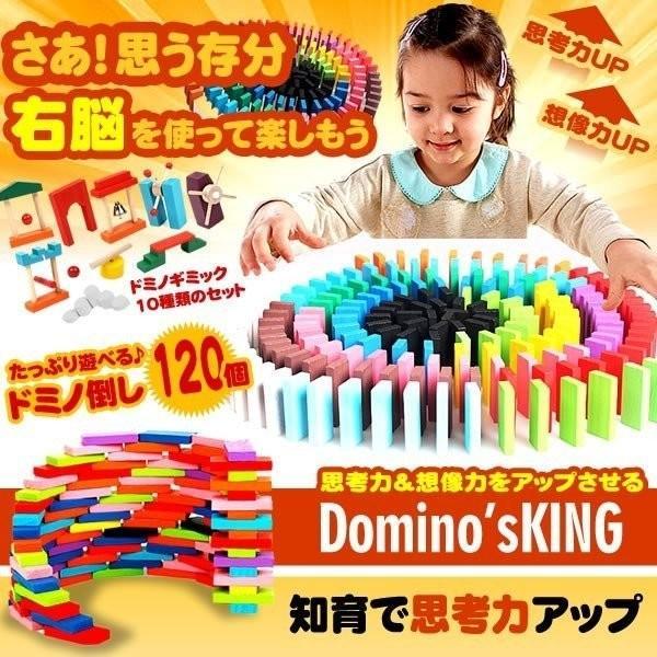 ドミノキング 120個 ドミノ倒し ギミック セット 木製 カラフル 知育 出産祝い お誕生日 子供 ホビー おもちゃ おしゃれ DOMINOKING shopeast
