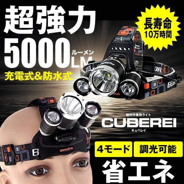 キュベレイ ヘッドライト LEDライト 充電式 防水超強力 5000LM 4点灯モード 登山 夜釣り 10万時間 CYUBEREI shopeast 02