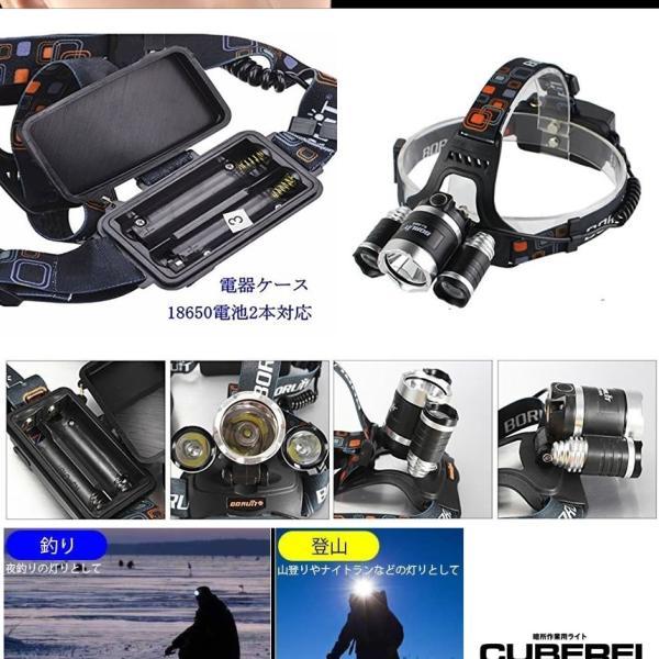 キュベレイ ヘッドライト LEDライト 充電式 防水超強力 5000LM 4点灯モード 登山 夜釣り 10万時間 CYUBEREI shopeast 03