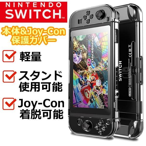 クリア スイッチ ハードケース ハード カバー ケース クリア Nintendo switch 保護 Joy-Con コントローラー ジョイコン 収納 ニンテンドウ 任天堂 ALLSWITCH|shopeast