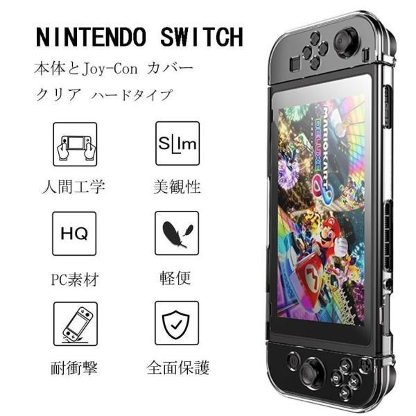 クリア スイッチ ハードケース ハード カバー ケース クリア Nintendo switch 保護 Joy-Con コントローラー ジョイコン 収納 ニンテンドウ 任天堂 ALLSWITCH|shopeast|02