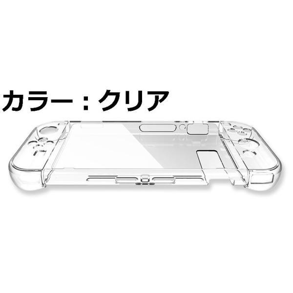 クリア スイッチ ハードケース ハード カバー ケース クリア Nintendo switch 保護 Joy-Con コントローラー ジョイコン 収納 ニンテンドウ 任天堂 ALLSWITCH|shopeast|04