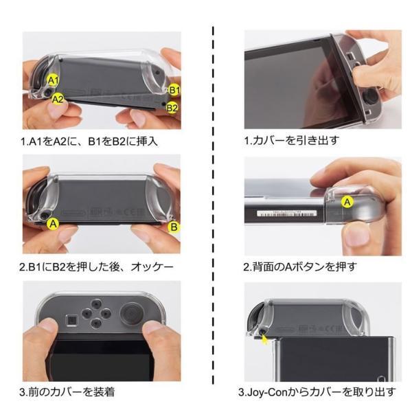 クリア スイッチ ハードケース ハード カバー ケース クリア Nintendo switch 保護 Joy-Con コントローラー ジョイコン 収納 ニンテンドウ 任天堂 ALLSWITCH|shopeast|05