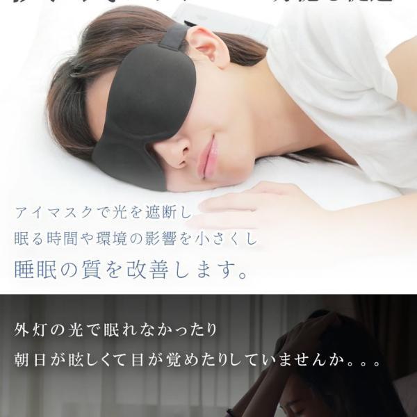 アイマスク フルセット 安眠 グッズ 3点セット 立体 低反発の柔らかシルク質感 アイマスク 耳栓 収納ポーチ フリーサイズ 3DSLEEPER|shopeast|03