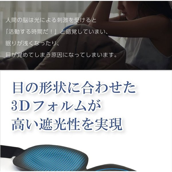 アイマスク フルセット 安眠 グッズ 3点セット 立体 低反発の柔らかシルク質感 アイマスク 耳栓 収納ポーチ フリーサイズ 3DSLEEPER|shopeast|04