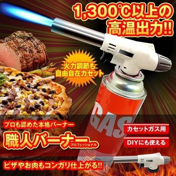 プロが認めた 本格バーナー ガストーチ 火力調節 自由自在 最大1300℃ 高温出力 ピザ お菓子 肉 PROBANA|shopeast