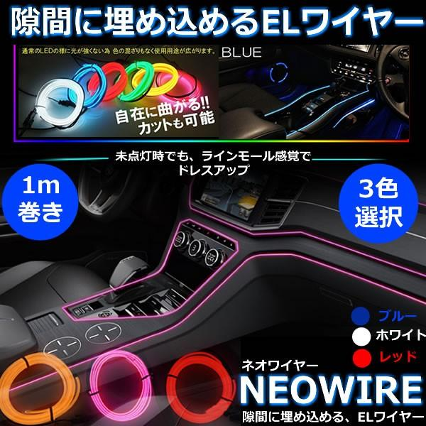 ELワイヤー 有機ワイヤー 車 ドレスアップ ネオンチューブ テープライト イルミネーション カー用品 内装 オシャレ NEOWIRE