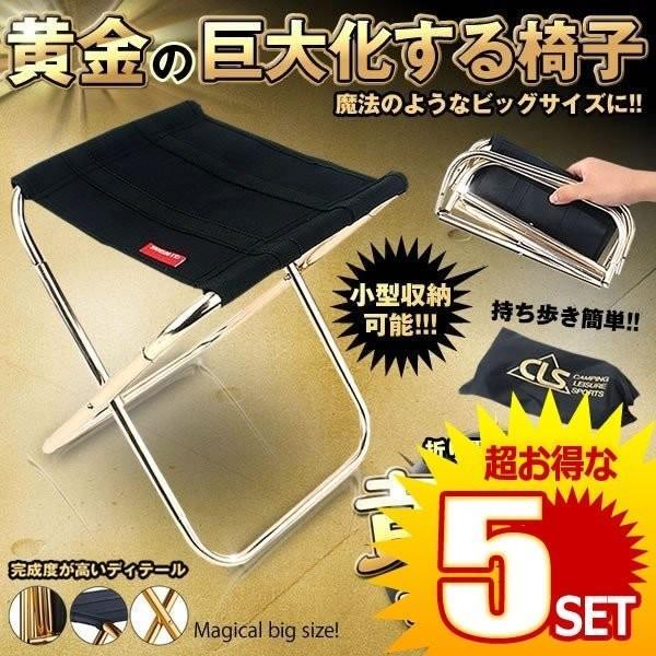 5セット 黄金の 巨大化する 椅子 アウトドアチェア 折り畳み 携帯300g キャンプ レジャー 釣り 登山 バーベキュー  OUKYOU