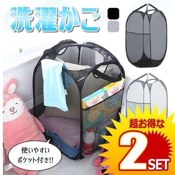 2セット グレー 洗濯かご ランドリーバスケット 洗濯物入れ ランドリー 収納 脱衣かご 折り畳み式 SKAGO-GY