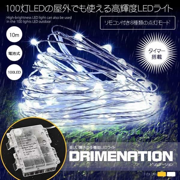 イドリムネーション ホワイト LED ライト 100球 10m 電池式 リモコン付 8パ 防水 クリスマス 飾り  DRIMUNATI-WH