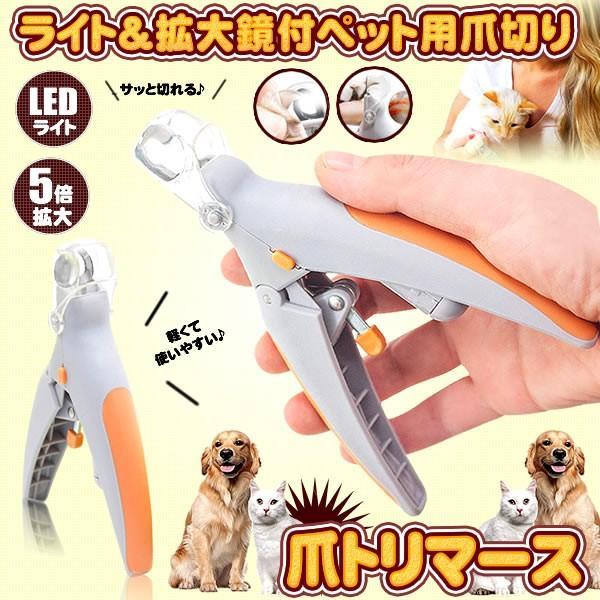 ツメトリマース 猫 犬 用 爪切り 5倍 拡大 LED ライト ペット ネイル 手入れ トリミング ケア 用品 TUMETORI|shopeast
