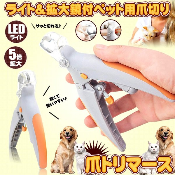 ツメトリマース 猫 犬 用 爪切り 5倍 拡大 LED ライト ペット ネイル 手入れ トリミング ケア 用品 TUMETORI|shopeast|02