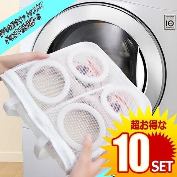 10セット 靴洗い ネット 洗濯機 上靴 スニーカー シューズ スリッパ 丸洗い 白 ランドリー ケース そのまま干せる 型崩れ 防止 SHUUNET