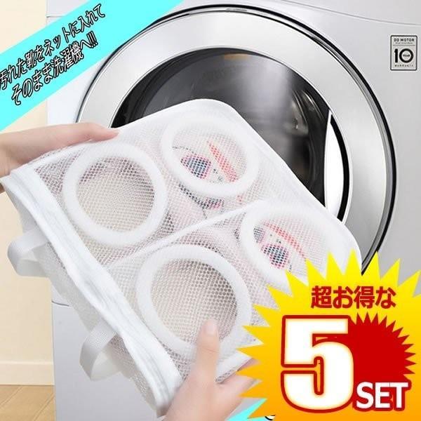 5セット 靴洗い ネット 洗濯機 上靴 スニーカー シューズ スリッパ 丸洗い 白 ランドリー ケース そのまま干せる 型崩れ 防止 SHUUNET