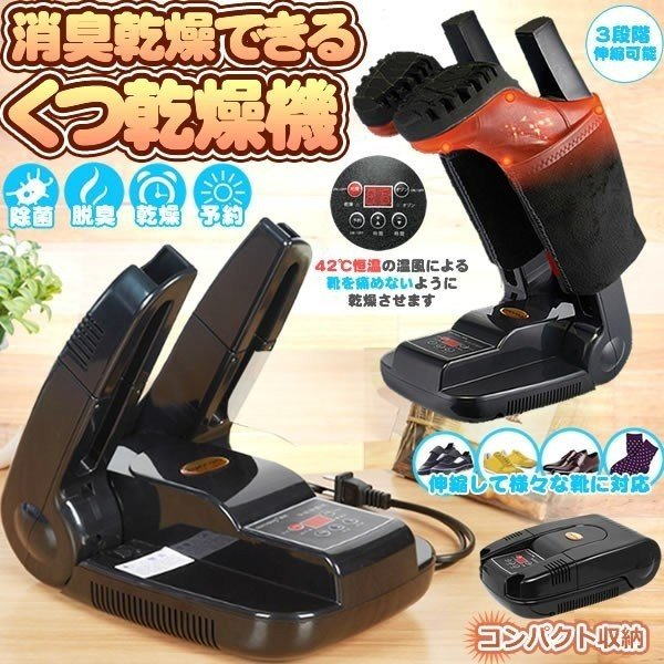 くつ乾燥機 靴乾燥機 オゾン 脱臭 除菌 消臭 防臭 収納 簡単 折り畳み 伸縮 抗菌 機能 タイマー シューズドライヤー KANKUTU