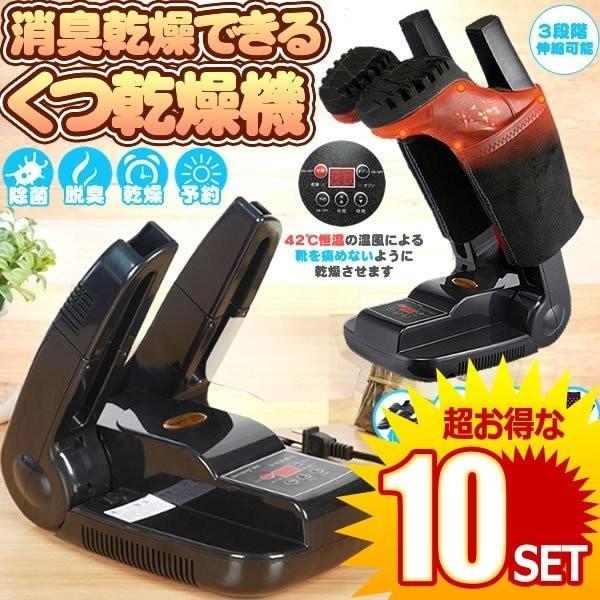 10セット くつ乾燥機 靴乾燥機 オゾン 脱臭 除菌 消臭 防臭 収納 簡単 折り畳み 伸縮 抗菌 機能 タイマー シューズドライヤー KANKUTU