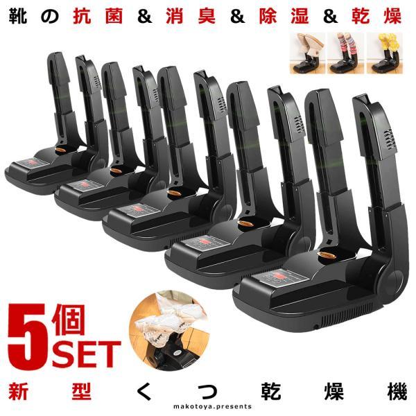 5セット くつ乾燥機 靴乾燥機 オゾン 脱臭 除菌 消臭 防臭 収納 簡単 折り畳み 伸縮 抗菌 機能 タイマー シューズドライヤー KANKUTU