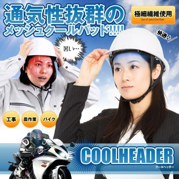 ヘルメット用 冷却クールヘッダー インナー 汗取り 汗水吸 帽子 汗 頭 ひんやり バイク 熱中症対策 COOLHEAD|shopeast|02
