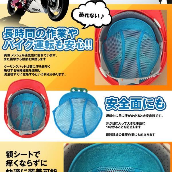 ヘルメット用 冷却クールヘッダー インナー 汗取り 汗水吸 帽子 汗 頭 ひんやり バイク 熱中症対策 COOLHEAD|shopeast|03