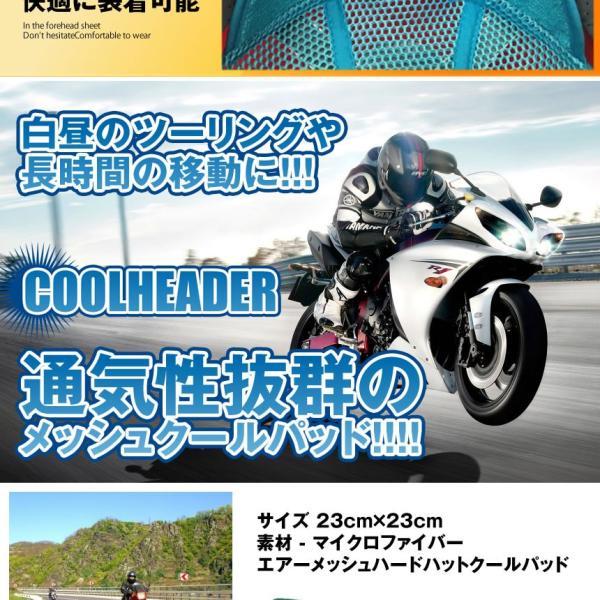 ヘルメット用 冷却クールヘッダー インナー 汗取り 汗水吸 帽子 汗 頭 ひんやり バイク 熱中症対策 COOLHEAD|shopeast|04