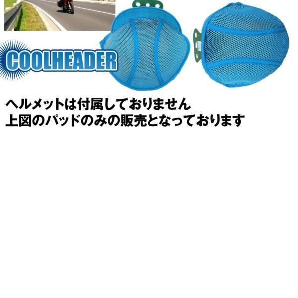 ヘルメット用 冷却クールヘッダー インナー 汗取り 汗水吸 帽子 汗 頭 ひんやり バイク 熱中症対策 COOLHEAD|shopeast|05
