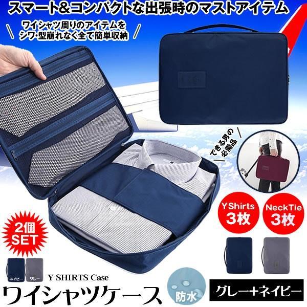 ワイシャツケース 2個セット シャツ収納 シャツケース Yシャツケース ネクタイ収納 収納ケース トラベルポーチ 型崩れ防止 旅行用品 トラベル YCASE|shopeast