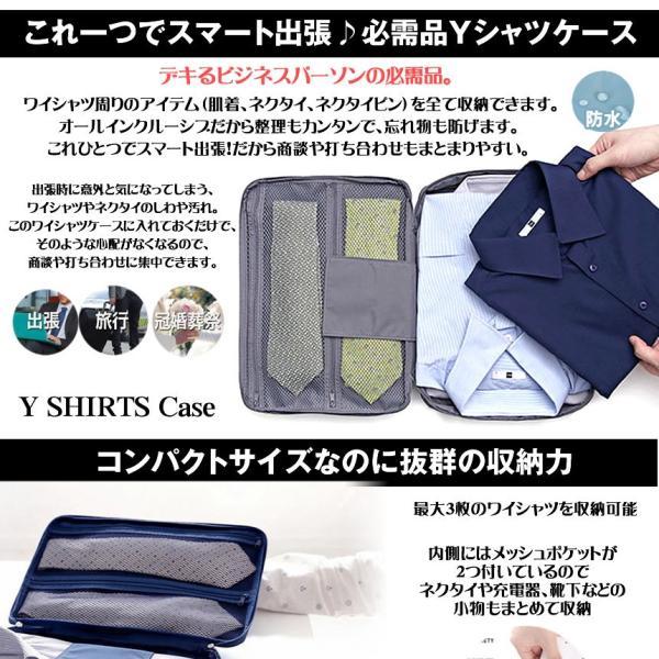 ワイシャツケース 2個セット シャツ収納 シャツケース Yシャツケース ネクタイ収納 収納ケース トラベルポーチ 型崩れ防止 旅行用品 トラベル YCASE|shopeast|03