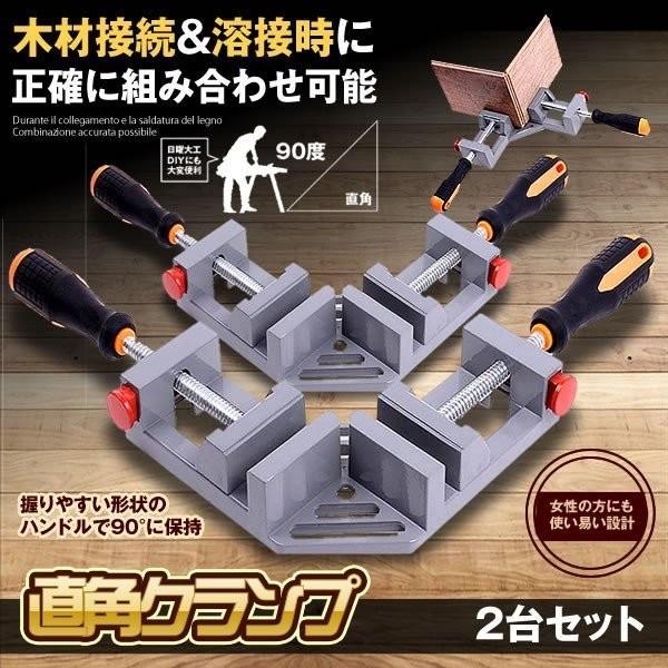 2セット 直角クランプ コーナー 木工 溶接 90度 diy 大型 直角固定 ダブルハンドル 作業 工具 調整可能 定規 CHOKURANP