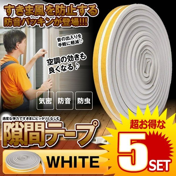 5セット 隙間テープ ホワイト 5m ドア すきま風防止 防音パッキン 引き戸 窓 扉 玄関用すきま 虫塵すき間侵入防止 シール テープ SUKITEPA-WH