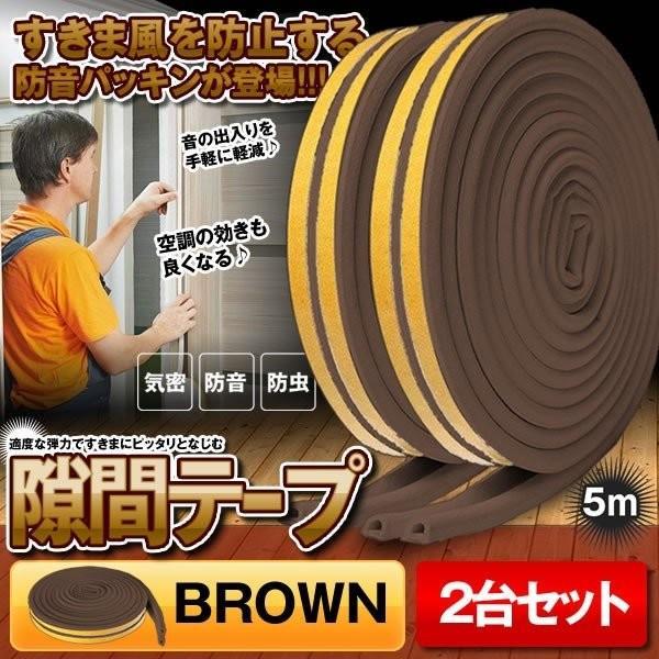 2セット 隙間テープ ブラウン 5m ドア すきま風防止 防音パッキン 引き戸 窓 扉 玄関用すきま 虫塵すき間侵入防止 シール テープ SUKITEPA-BR