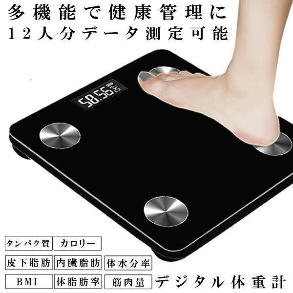 デジタル体重計 体組成計 ヘルスメーター 高精度 体重 体脂肪率 BMI 測定 TAIDEJI