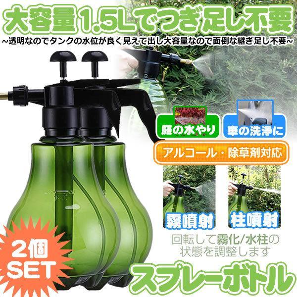 2個セット スプレー ボトル 噴霧器 アルコール 加圧式 霧吹き 園芸 極細 ミスト 大容量 1.5L アルコール 除草剤 対応 遮光瓶 洗車 散水 消毒 DAISUPU