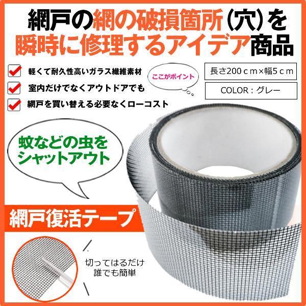  網戸補修テープ 網戸補修シール ガラス繊維 メッシュタイプ テープ 防水 強粘着性 簡単 網戸 修…