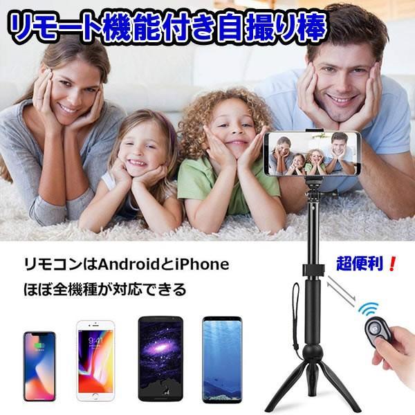 リモコン付き自撮り棒 三脚 セルカ棒 スマホ リモコン シャッター付き iPhone X iPhone8 iPhone7 iPhone 6s Android GoPro カメラ POCHISERUKA2