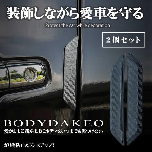 ボディダケオー車用 ドアガード 2本セット  汎用 簡単 貼り付け 保護 ガード 傷 防止 ドレスアップ カー用品 2-BODYDAKEO