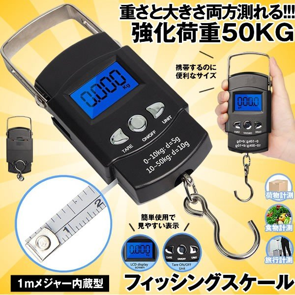 デジタルスケール 釣り具  量り フィッシング用 メジャー付き 1M 電子吊り量り 50kg 荷物 フィッシングスケール フィッシングメジャー TURISUKE