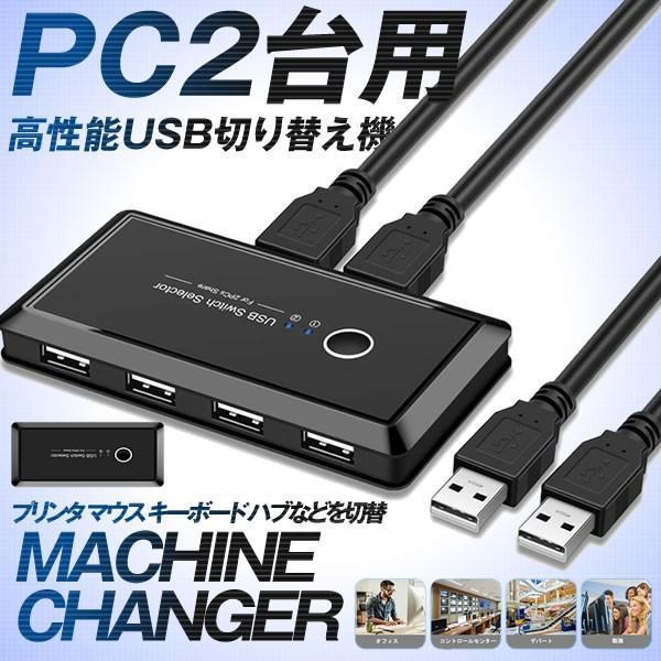 USB切り替え機PC2台用プリンタマウスキーボードハブなどを切替手動切替器USBケーブル2本MACHINEC
