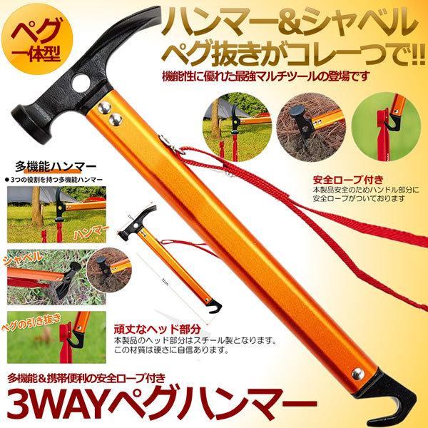 3WAY ペグハンマー シャベル ペグ ハンドル 工具 アウトドア 多機能 携帯便利 安全ロープ付き 軽量 OREKALE