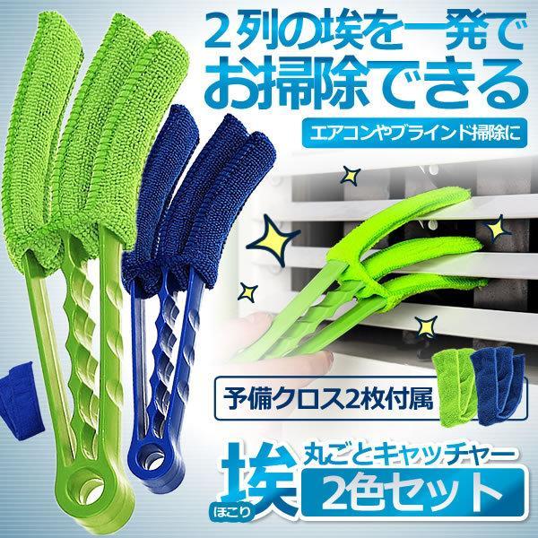 ブラインドブラシ 2色セット ほこりキャッチャー エアコン 埃 ゴミ 掃除 クリーナー 予備クロス2枚付属 2-HKOKOKO