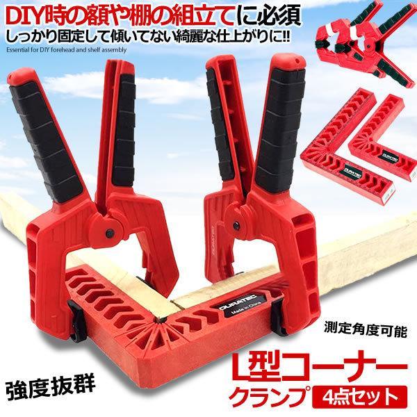 L型コーナー クランプ 4点セット 直角定規 固定 90度 固定 DIY 木工 ハンドツール 圧着 溶接 切断 工具 KOKULAP