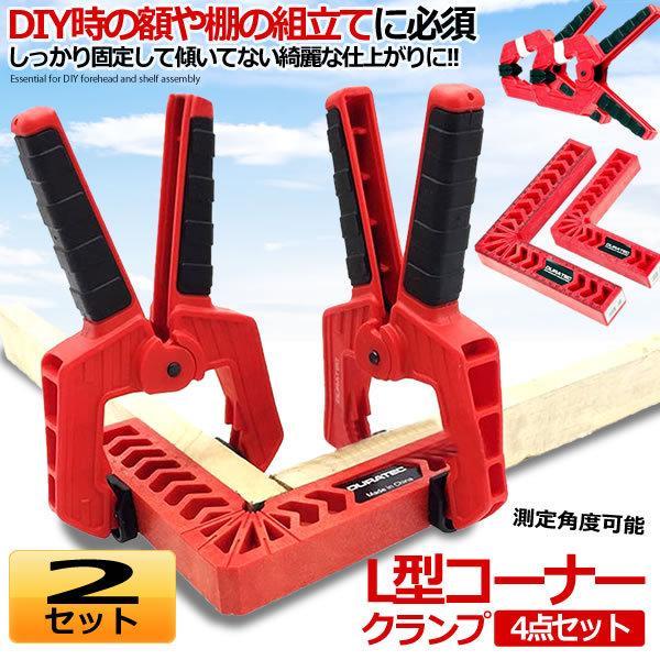 L型コーナー クランプ 8点セット 直角定規 固定 90度 固定 DIY 木工 ハンドツール 圧着 溶接 切断 工具 KOKULAP