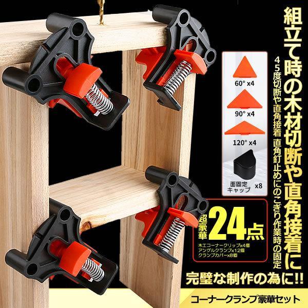 コーナー クランプ 豪華 24個点セット 直角クランプ 90度 木工定規 直角定規 DIY 工具 木工ロケーター 多機能 木工ツール 24-KOKUIRA