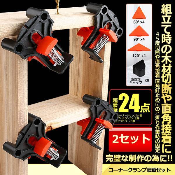 2セット コーナー クランプ 豪華 24個点セット 直角クランプ 90度 木工定規 直角定規 DIY 工具 木工ロケーター 多機能 木工ツール 24-KOKUIRA