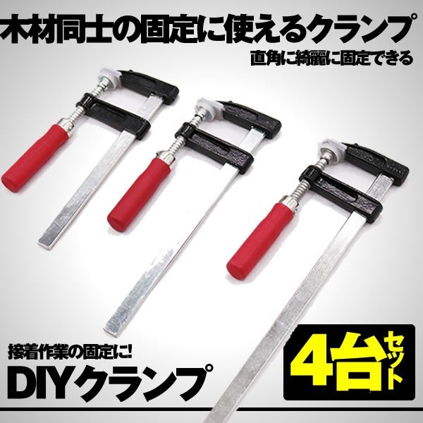 DIYクランプ4本セット木材F型強力固定木工溶接作業切削締付接着コーナークランプ4-YOUMOKO